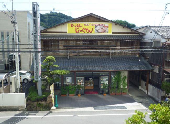 井上蒲鉾本舗  本店