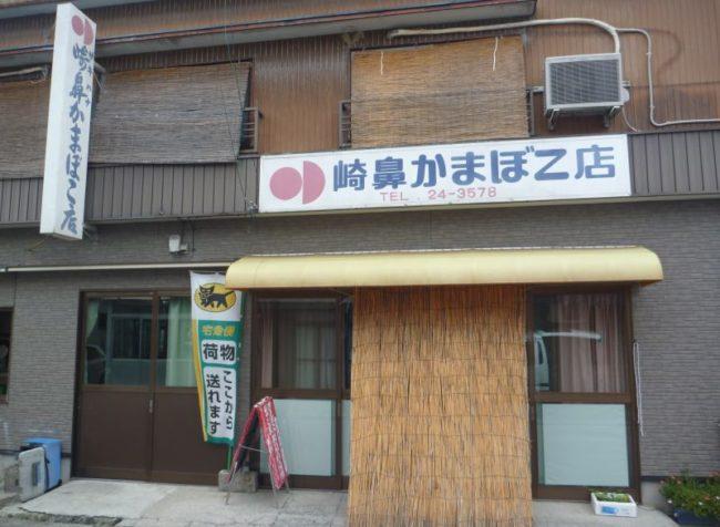 崎鼻かまぼこ店