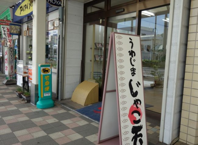 中村かまぼこ  駅前店