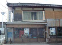 浅野蒲鉾店