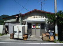 小野かまぼこ店