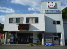 島原かまぼこ  本店