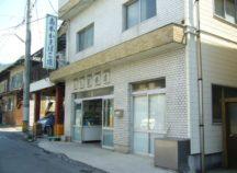 島本蒲鉾店