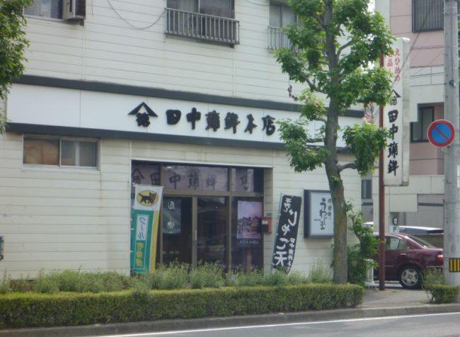 田中蒲鉾本店 松山営業所