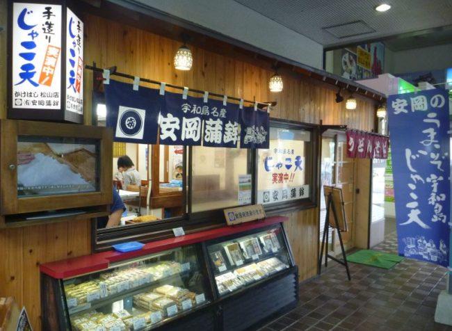 安岡蒲鉾  JR松山駅 かけはし松山店