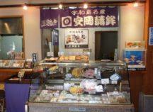 安岡蒲鉾  道の駅店