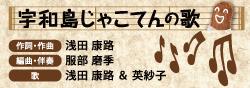 宇和島じゃこ天の歌