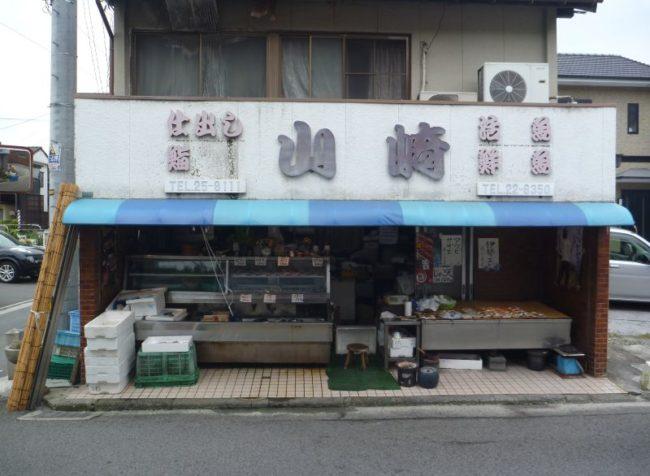 山崎鮮魚店