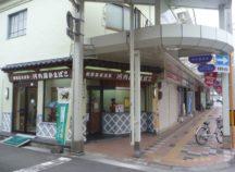 河内屋蒲鉾  恵美須町店