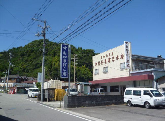 中村かまぼこ  本店