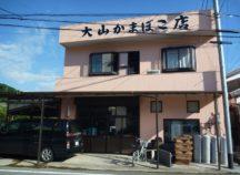 大山かまぼこ店