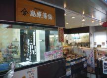 島原かまぼこ  松山空港店