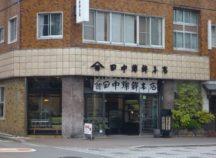 田中蒲鉾本店 本店