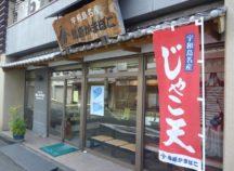 島原かまぼこ  栄町店